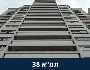תמא 38