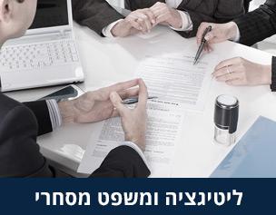 ליטיגציה ומשפט מסחרי